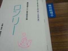 梅田絵理子 公式ブログ/ロンリー稽古始まりました 画像3