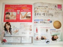 梅田絵理子 公式ブログ/★TBC雑誌『NATSUKO DANDO秋号』★ 画像2