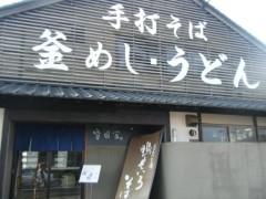 梅田絵理子 公式ブログ/頬っぺた落ちちゃう釜飯 画像1