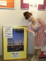 梅田絵理子 公式ブログ/舞台挨拶させていただきます 画像1