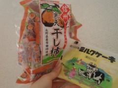 梅田絵理子 公式ブログ/小さな贈り物 画像1