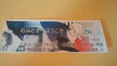 梅田絵理子 公式ブログ/「お月さまへようこそ」観劇 画像2