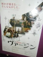 梅田絵理子 公式ブログ/★映画『ヴァージン』本日DVD発売 画像1