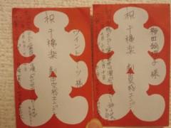 梅田絵理子 公式ブログ/おばあちゃん 画像2