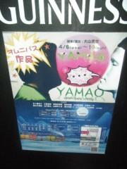 梅田絵理子 公式ブログ/「YAMAO」観劇 画像1
