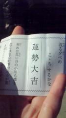 梅田絵理子 公式ブログ/大吉でスタート 画像1