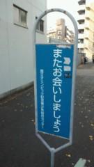 梅田絵理子 公式ブログ/オリンピックセンター 画像2