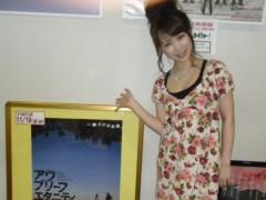 梅田絵理子 公式ブログ/ありがとうございました☆ 画像1