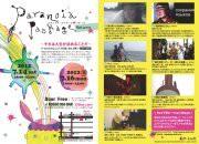 梅田絵理子 公式ブログ/パラノイア・パッケージ リターンズ 画像2