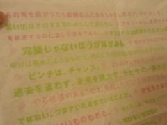 梅田絵理子 公式ブログ/座右の銘カフェ 画像1