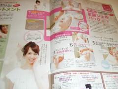 梅田絵理子 公式ブログ/★TBC雑誌『NATSUKO DANDO秋号』★ 画像3