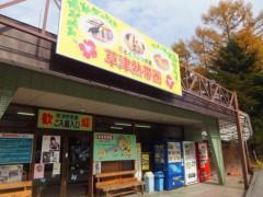 梅田絵理子 公式ブログ/草津熱帯圏(1) 画像1