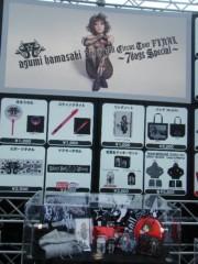 梅田絵理子 公式ブログ/Rock'n Roll Circus Tour 画像1