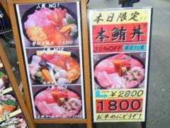 梅田絵理子 公式ブログ/築地で海鮮丼 画像3