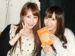 梅田絵理子 公式ブログ/ビンゴ当たった 画像2