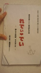 梅田絵理子 公式ブログ/台本 画像2