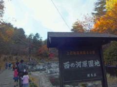 梅田絵理子 公式ブログ/西の河原露天風呂 画像2