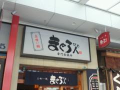 梅田絵理子 公式ブログ/まぐろ人 画像1
