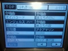 梅田絵理子 公式ブログ/ヒトカラ 画像1
