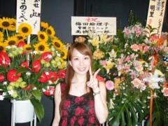 梅田絵理子 公式ブログ/楽屋なう 画像1