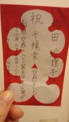 梅田絵理子 公式ブログ/錆ついたマシンガンで今を撃ち抜こう 画像3