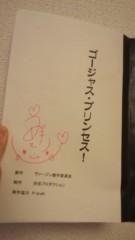 梅田絵理子 公式ブログ/出演映画「ゴージャス・プリンセス!」 画像1