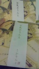 梅田絵理子 公式ブログ/かりんと屋さん 画像2