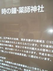 梅田絵理子 公式ブログ/家族でお出かけ@川越 画像2