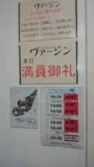 梅田絵理子 公式ブログ/「ヴァージン」 画像3