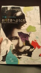 梅田絵理子 公式ブログ/「お月さまへようこそ」観劇 画像1