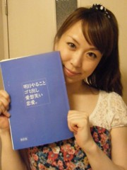 梅田絵理子 公式ブログ/★映画のお知らせ『明日やること ゴミ出し 愛想笑い 恋愛。』★ 画像2
