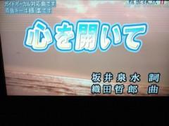 梅田絵理子 公式ブログ/カラオケで腹筋 画像1