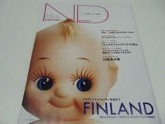 梅田絵理子 公式ブログ/★TBC雑誌『NATSUKO DANDO秋号』★ 画像1