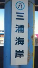 梅田絵理子 公式ブログ/三浦海岸(1) 画像3
