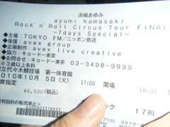 梅田絵理子 公式ブログ/Ayuのライヴ 画像1