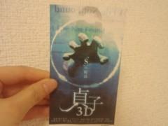 梅田絵理子 公式ブログ/「貞子3D」 画像1