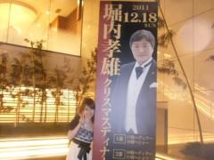 梅田絵理子 公式ブログ/堀内孝雄さんディナーショー 画像1