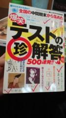 梅田絵理子 公式ブログ/試写会に行ってきます 画像2