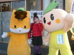 梅田絵理子 公式ブログ/ぐんまちゃんとアルティちゃんと梅子 画像2