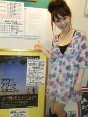 梅田絵理子 公式ブログ/★映画『アワ・ブリーフ・エタニティ』DVD本日発売! 画像3