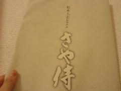 梅田絵理子 公式ブログ/映画「さや侍」鑑賞 画像1