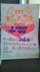 斉藤明日絵 公式ブログ/HAPPY NEW YEAR☆ 画像1