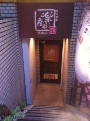 藤堂さわこ 公式ブログ/楽座や☆ 画像3
