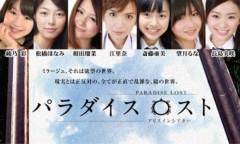 藤堂さわこ 公式ブログ/パラダイスロスト☆ 画像3