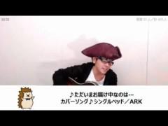 ARK 公式ブログ/何事もやる気満々!? 画像3