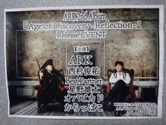 ARK 公式ブログ/どの辺がReflection!? 画像1