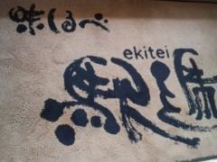 木下博勝 公式ブログ/兄弟のお店 画像3