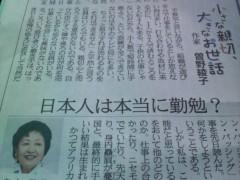 木下博勝 公式ブログ/最近の日本人は、どうしてこんなに休むのだろう 画像1