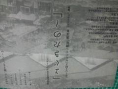 木下博勝 公式ブログ/今日の酒田はすずしいのー 画像2