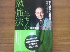 木下博勝 公式ブログ/おすすめの二冊 画像2